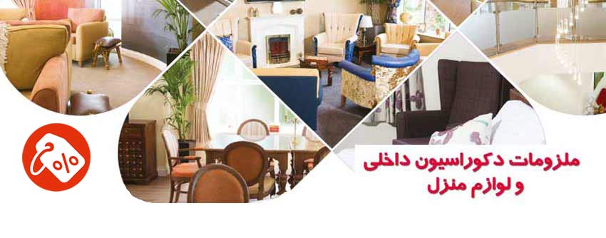 دکوراسیون داخلی و لوازم منزل