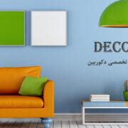طراحی دکوراسیون سالن پذیرایی و نشیمن