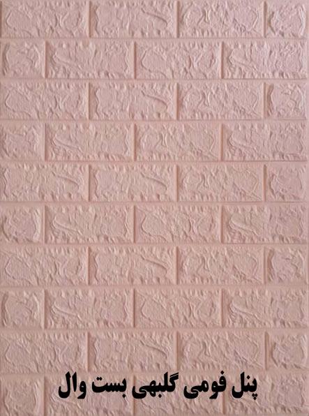 پنل و دیوارپوش فومی رنگی