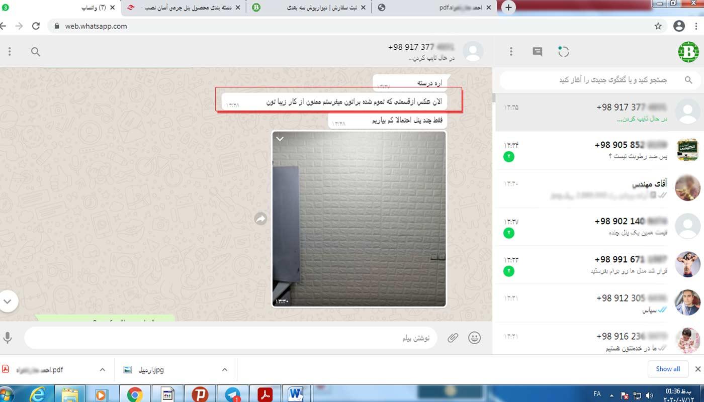 جناب آقای ناصری - برازجان