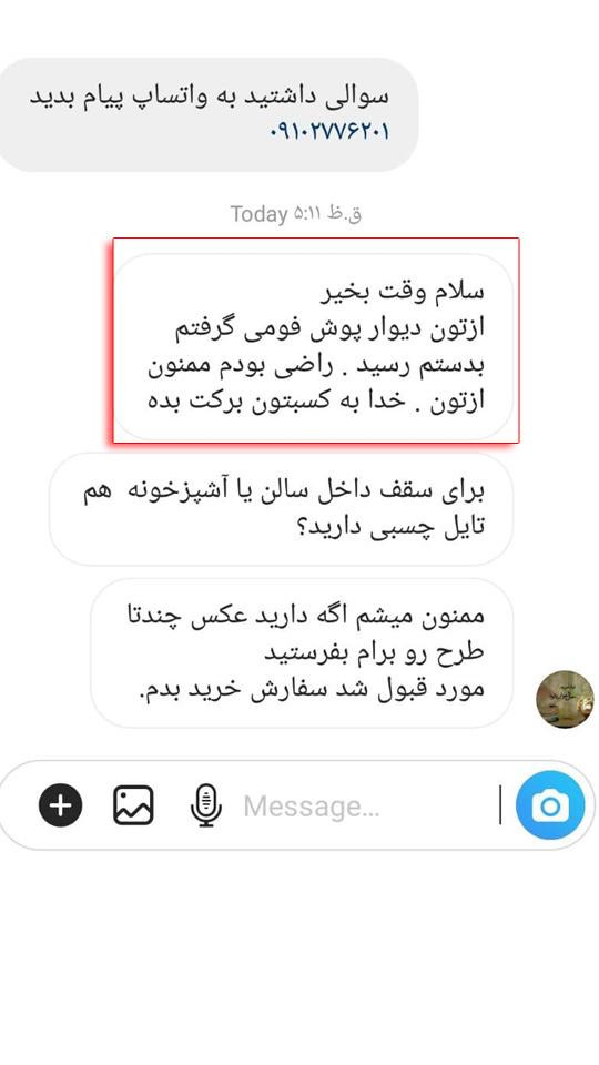 سرکار خانم احمدی - اصفهان