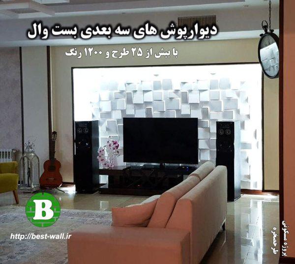 تزیین دیوار تلویزیون با دیوارپوش سه بعدی پلیمری صخره