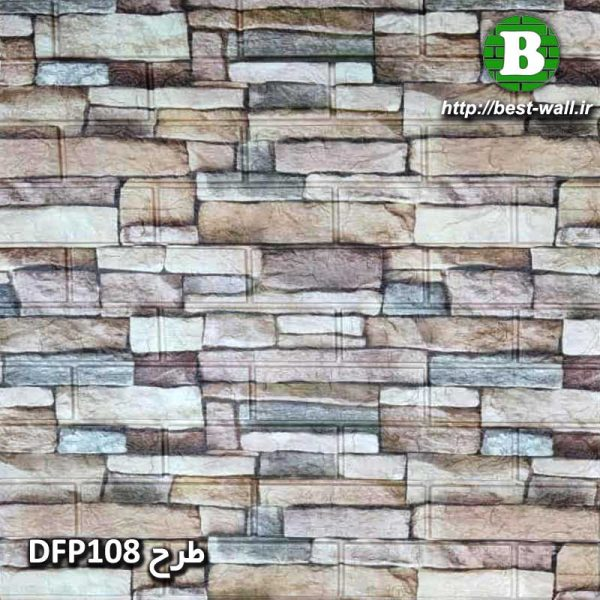 پنل فومی طرح سنگ آنتیک رنگی
