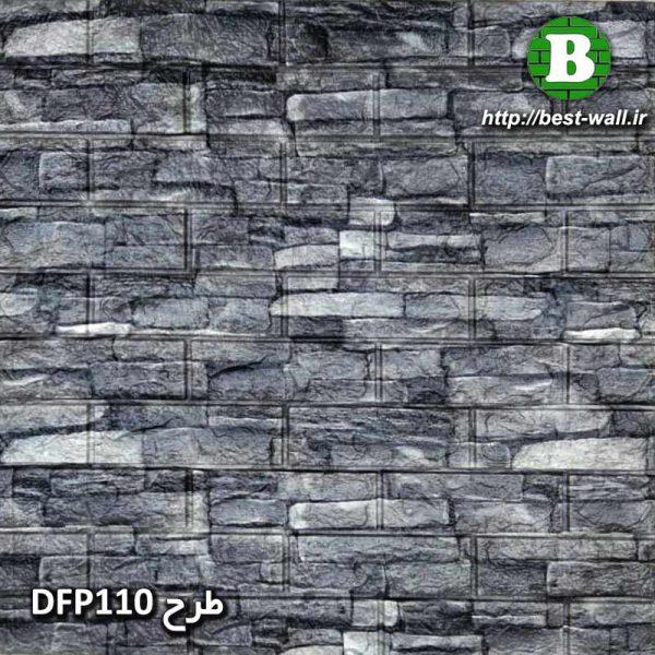 دیوارپوش طرح سنگ آنتیک مشکی