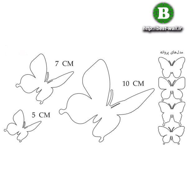 ابعاد پروانه و شاپرک سه بعدی